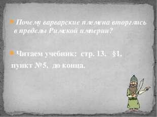 прочитать §1, устно ответить на вопросы в конце §, кто желает можно нарисоват