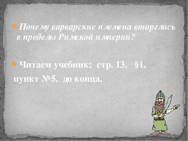 прочитать §1, устно ответить на вопросы в конце §, кто желает можно нарисоват...