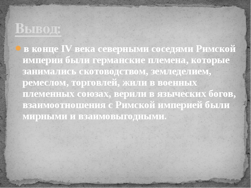Великое переселение народов Жители Римской империи и варварские племена В Евр...