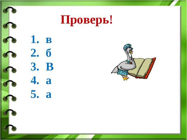 Проверь! в б В а а