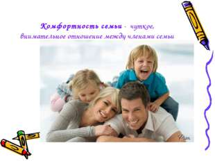 Комфортность семьи - чуткое, внимательное отношение между членами семьи
