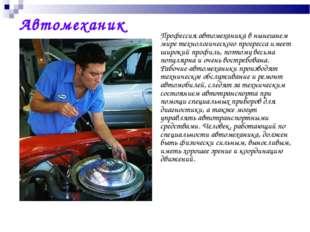 Автомеханик Профессия автомеханика в нынешнем мире технологического прогресса