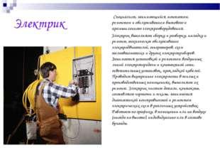 Электрик Специалист, занимающийся монтажом, ремонтом и обслуживанием бытового