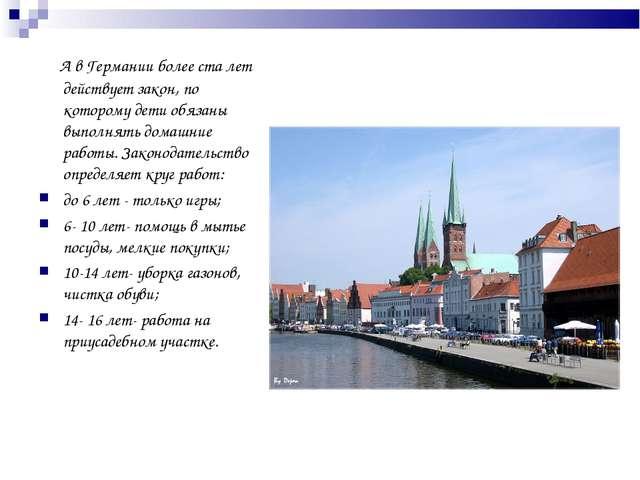 А в Германии более ста лет действует закон, по которому дети обязаны выполня...