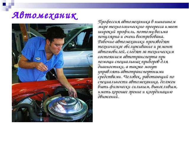 Автомеханик Профессия автомеханика в нынешнем мире технологического прогресса...