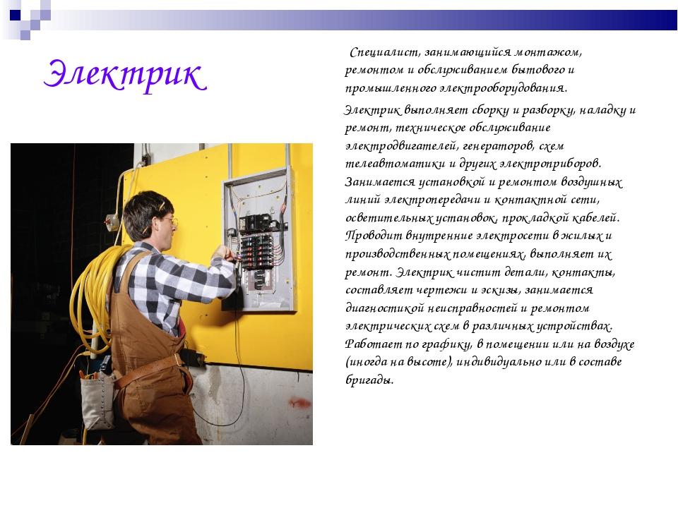 Электрик Специалист, занимающийся монтажом, ремонтом и обслуживанием бытового...