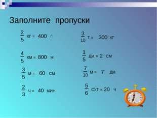 Заполните пропуски КГ = 400 Т = 300 КМ = 800 М = 60 СУТ = 20 М = 7 ДМ = 2 Ч =