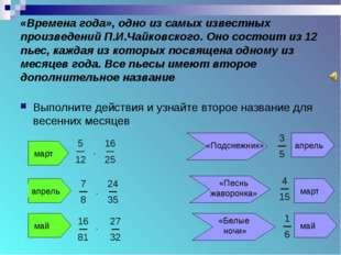 «Времена года», одно из самых известных произведений П.И.Чайковского. Оно сос