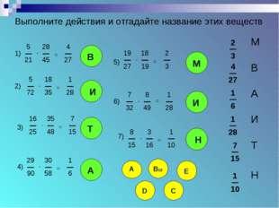 Выполните действия и отгадайте название этих веществ ∙ = 1) ∙ = 2) ∙ = 3) 4)