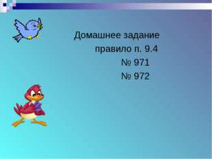 Домашнее задание правило п. 9.4 № 971 № 972