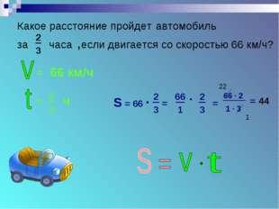 Какое расстояние пройдет автомобиль за часа ,если двигается со скоростью 66