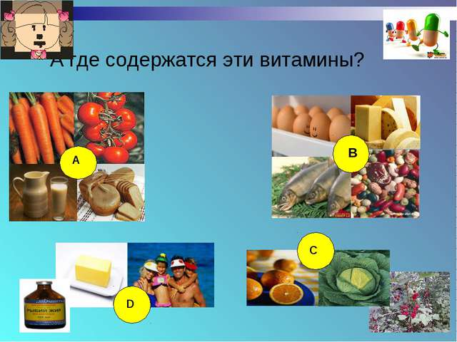 А где содержатся эти витамины?
