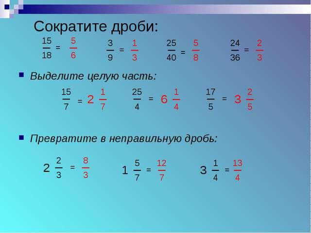 Сократите дроби: Выделите целую часть: Превратите в неправильную дробь: = = =...
