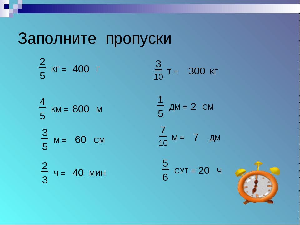 Заполните пропуски КГ = 400 Т = 300 КМ = 800 М = 60 СУТ = 20 М = 7 ДМ = 2 Ч =...