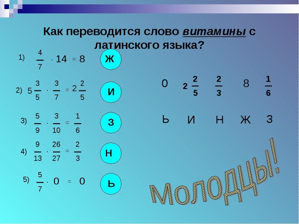 Как переводится слово витамины с латинского языка? = = = = = ∙ 1) 2) 3) 4) 5)...