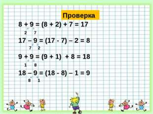 8 + 9 = (8 + 2) + 7 = 17 17 – 9 = (17 - 7) – 2 = 8 9 + 9 = (9 + 1) + 8 = 18 1