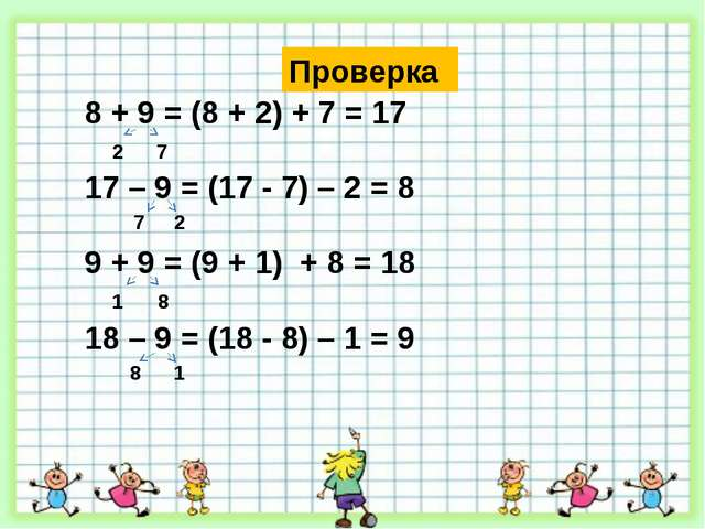 8 + 9 = (8 + 2) + 7 = 17 17 – 9 = (17 - 7) – 2 = 8 9 + 9 = (9 + 1) + 8 = 18 1...