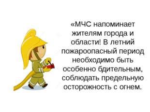«МЧС напоминает жителям города и области! В летний пожароопасный период необх