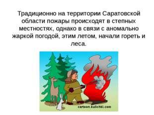 Традиционно на территории Саратовской области пожары происходят в степных мес