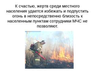 К счастью, жертв среди местного населения удается избежать и подпустить огонь