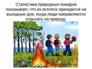 Статистика природных пожаров показывает, что их всплеск приходится на выходны