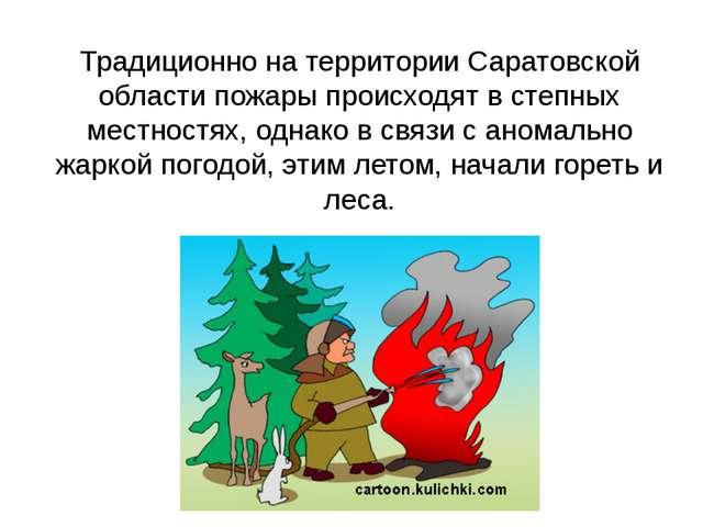 Традиционно на территории Саратовской области пожары происходят в степных мес...