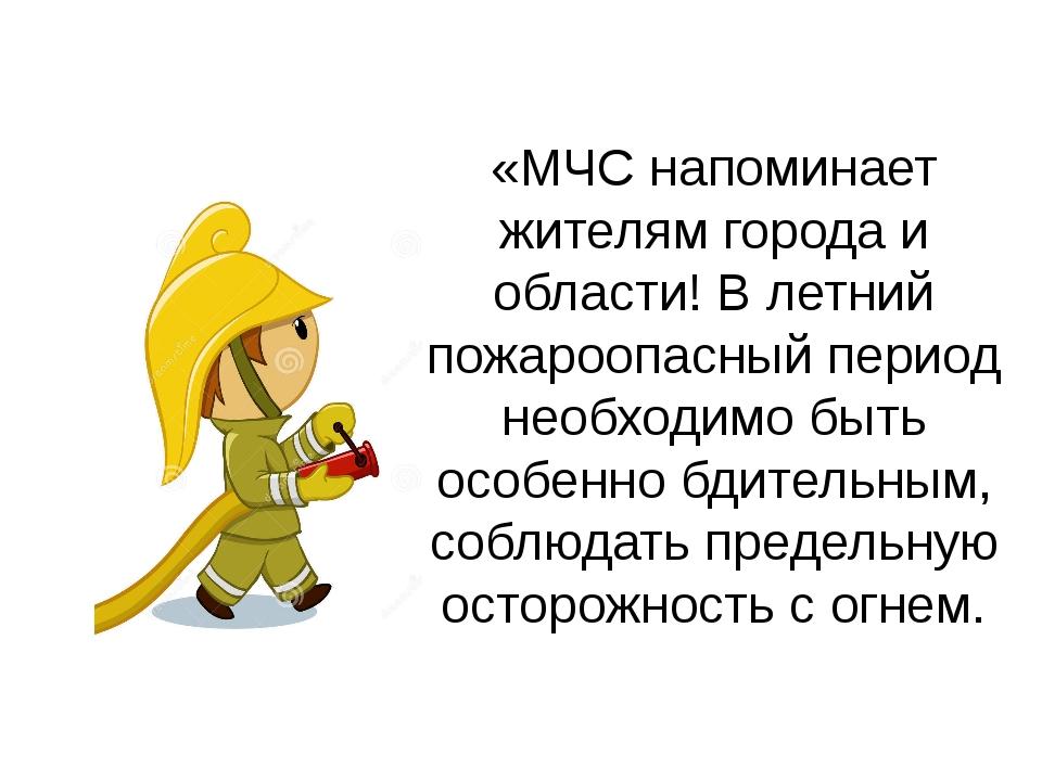 «МЧС напоминает жителям города и области! В летний пожароопасный период необх...