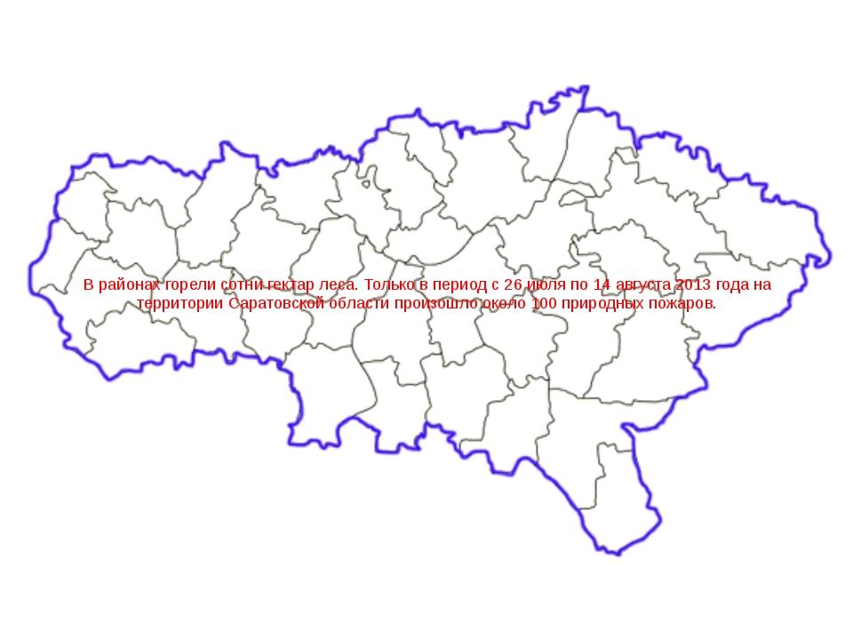 В районах горели сотни гектар леса. Только в период с 26 июля по 14 августа 2...