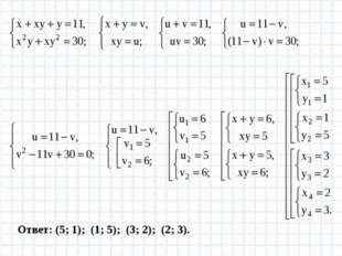 Ответ: (5; 1); (1; 5); (3; 2); (2; 3).
