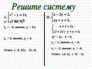 х2 + х – 30 = 0, х1 = – 6, значит, у1 = 15; х2 = 5, значит, у2 = 4. Ответ: (–