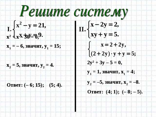 х2 + х – 30 = 0, х1 = – 6, значит, у1 = 15; х2 = 5, значит, у2 = 4. Ответ: (–...