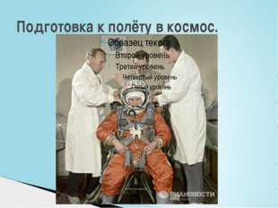 Подготовка к полёту в космос.
