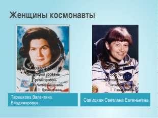 Женщины космонавты Терешкова Валентина Владимировна Савицкая Светлана Евгенье
