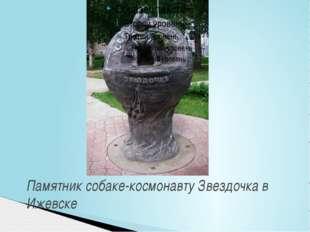 Памятник собаке-космонавту Звездочка в Ижевске