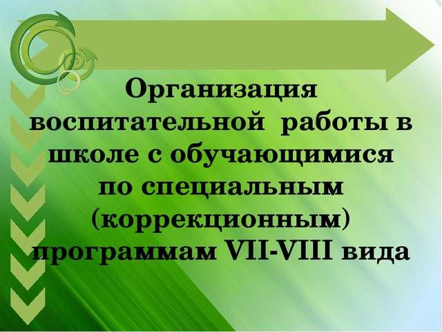 Организация воспитательной работы в школе с обучающимися по специальным (корр...