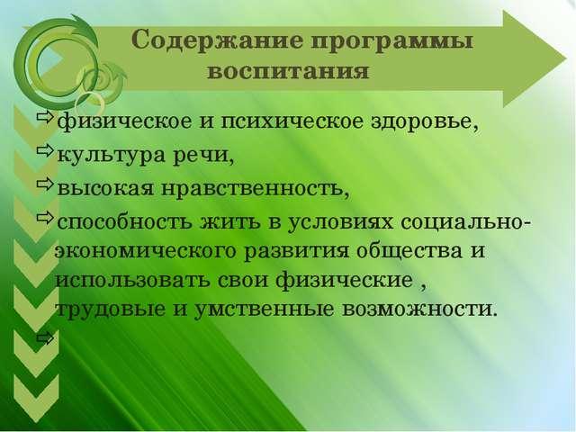 Содержание программы воспитания физическое и психическое здоровье, культура...