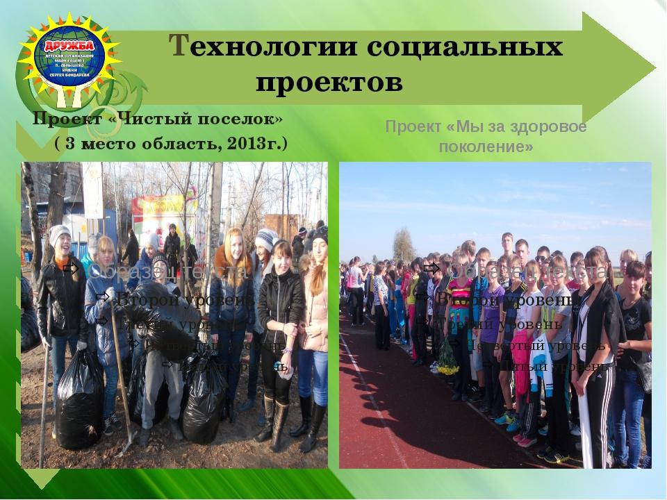 Технологии социальных проектов  Проект «Чистый поселок» ( 3 место область,...