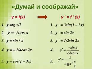 «Думай и соображай» у = f(x)у ′ = f ′ (x) 1. у =tg х/2 1. у ′ = 3sin(1 –