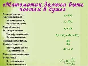 «Математик должен быть поэтом в душе» В данной функции от х, Наречённой игрек