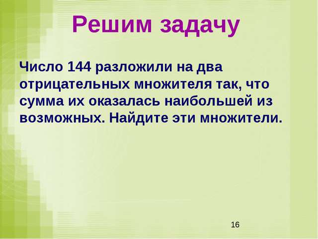 Решим задачу Число 144 разложили на два отрицательных множителя так, что сумм...