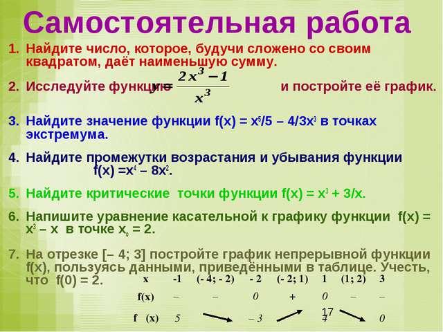 Самостоятельная работа Найдите число, которое, будучи сложено со своим квадра...