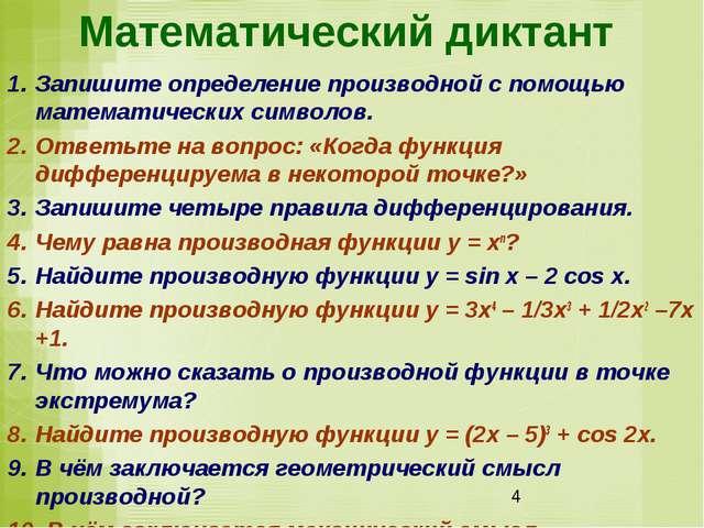 Математический диктант Запишите определение производной с помощью математичес...