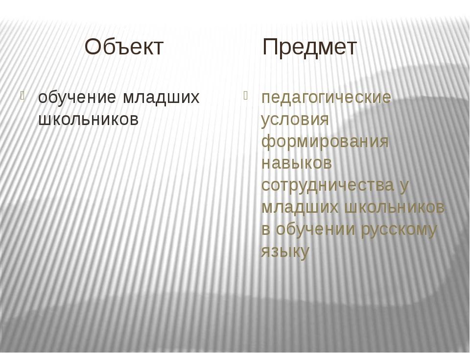 Объект Предмет обучение младших школьников педагогические условия формировани...