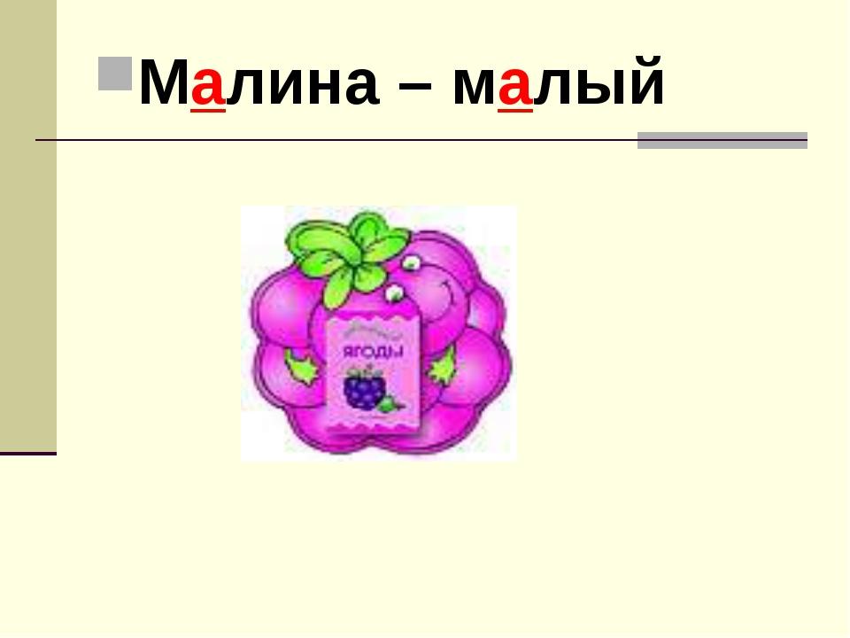 Малина – малый