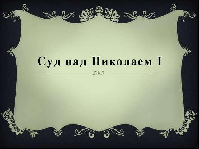 Суд над Николаем I