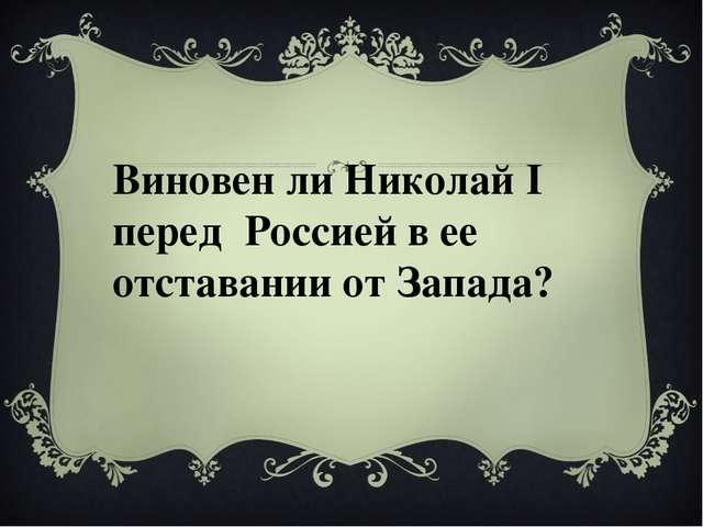 Виновен ли Николай I перед Россией в ее отставании от Запада?