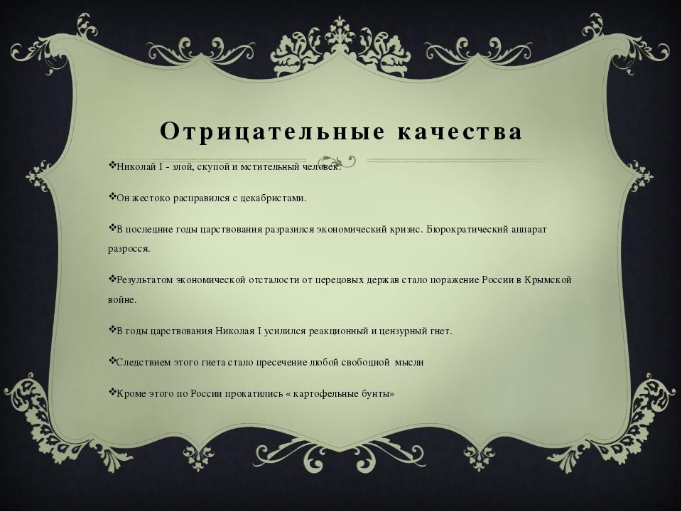 Николай I - злой, скупой и мстительный человек. Он жестоко расправился с дека...