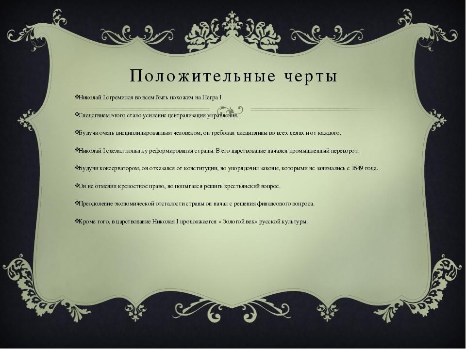 Николай I стремился во всем быть похожим на Петра I. Следствием этого стало у...