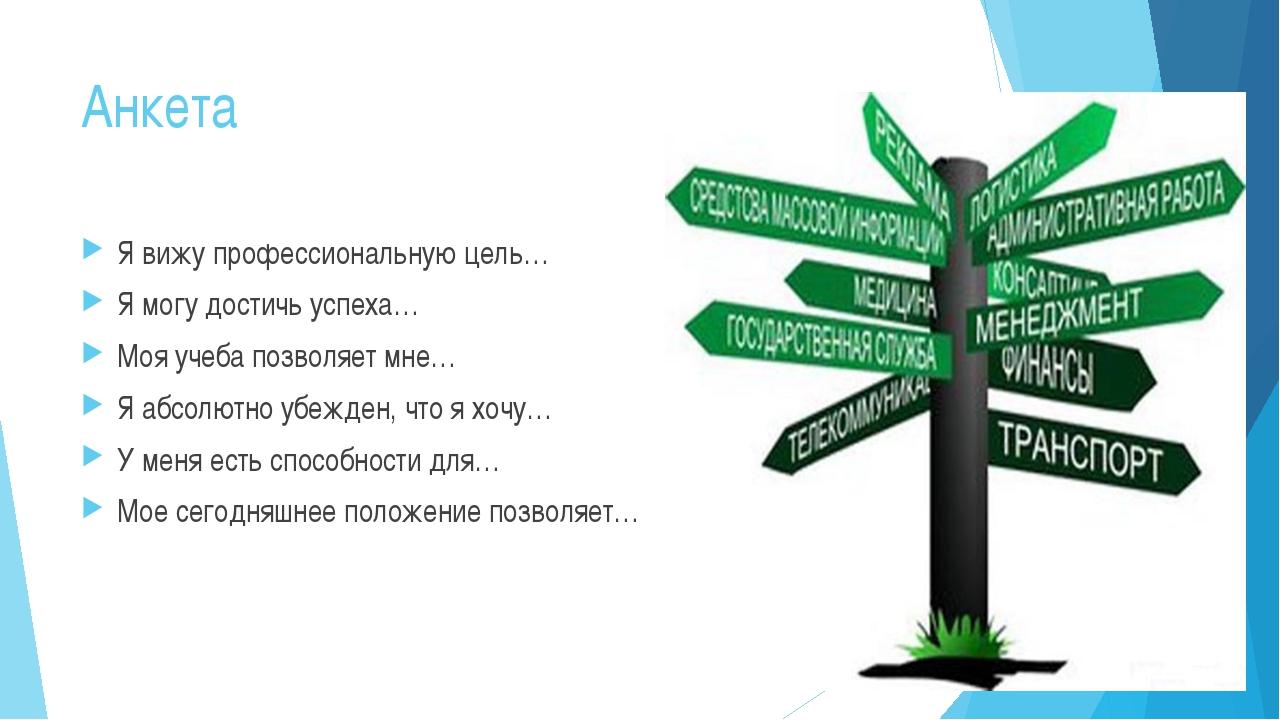 Анкета Я вижу профессиональную цель… Я могу достичь успеха… Моя учеба позволя...