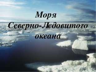 Моря Северно-Ледовитого океана